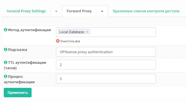 _images/proxy_settings_auth.png